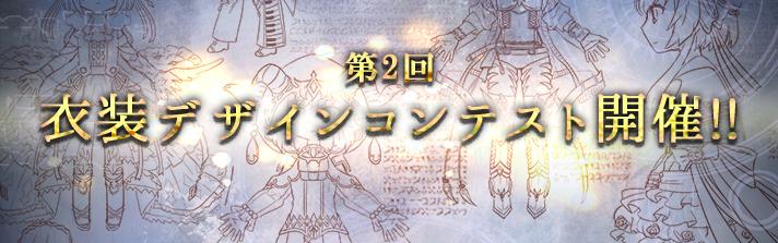 第2回衣装デザインコンテスト banner